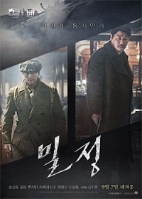 Film: The Age of Shadows