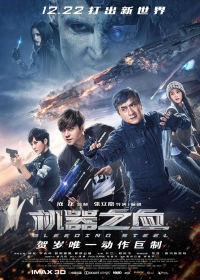 Film: Bleeding Steel