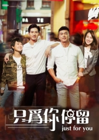 Film: Just for You