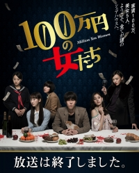 Film: Million Yen Women