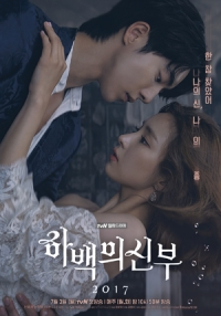 Film: Bride of the Water God