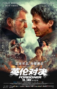 Film: The Foreigner
