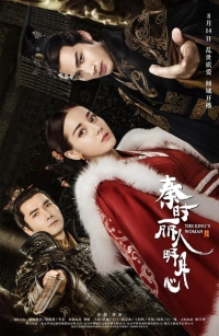 Film: The King's Woman