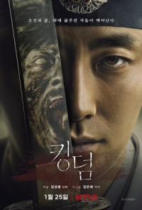 Film: Kingdom
