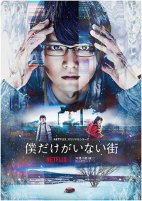 Film: Erased