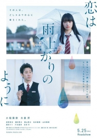 Film: Koi wa Ameagari no You ni