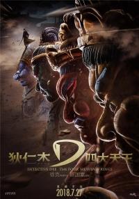 Film: Detective Dee und die Legende der vier himmlischen Könige