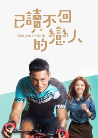 Film: See You in Time