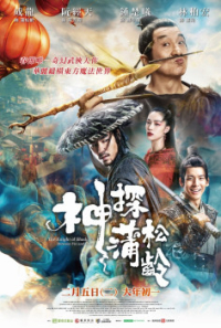 Film: The Knight of Shadows