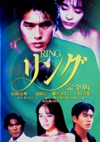 Film: Ring: Kanzenban