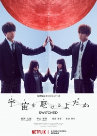 Film: Switched