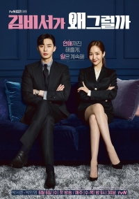 Film: What's Wrong With Secretary Kim?