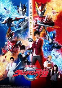 Film: Ultraman R/B