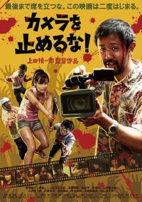 Film: One Cut of the Dead