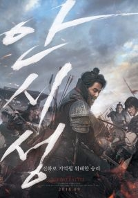 Film: The Great Battle