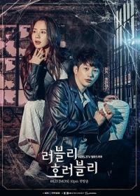 Film: Lovely Horribly