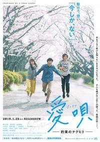 Film: Ai Uta: Yakusoku no Nakuhito