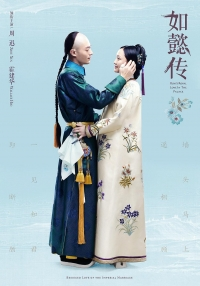 Film: Ruyi's Royal Love in the Palace