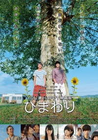 Film: You-tachi Happy Eiga-ban
