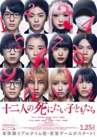 Film: Juuninin no Shinitai Kodomotachi