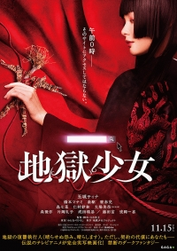 Film: Jigoku Shoujo