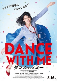 Film: Dance With Me