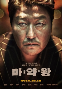 Film: The Drug King