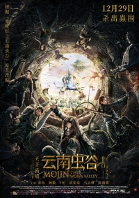 Film: Mojin: The Worm Valley