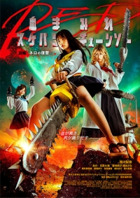 Film: Chimamire Sukeban Chainsaw Red
