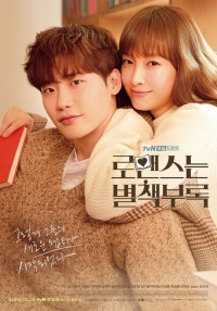 Film: Romance is a Bonus Book