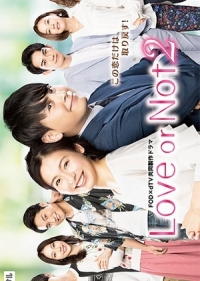 Film: Love or Not 2