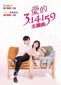Film: Love and π