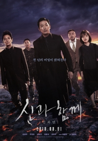 Film: Along with the Gods: The Last 49 Days