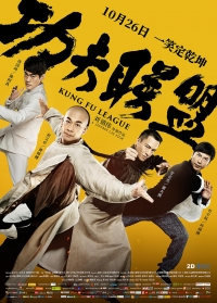Film: Kung Fu League