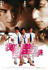 Film: My Schoolmate, the Barbarian
