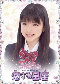 Film: Koisuru Seiza