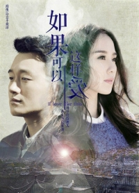 Film: If I Can Love You So