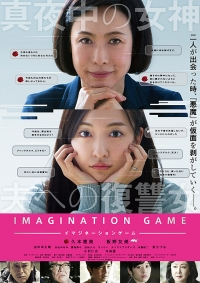 Film: Imagination Game