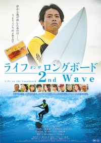 Film: Life on the Longboard 2nd Wave
