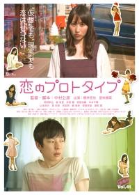 Film: Ai no Prototype