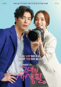Film: Her Private Life