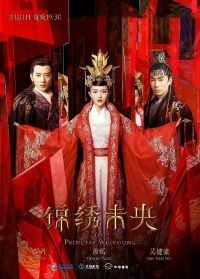 Film: The Princess Weiyoung