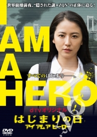 Film: I am a Hero: Hajimari no Hi