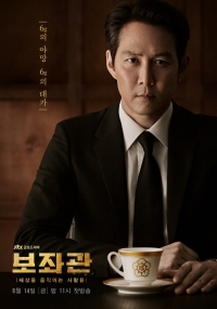 Film: Chief of Staff
