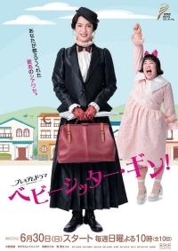 Film: Babysitter Gin