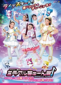 Film: Idol x Senshi Miracle: Tunes!