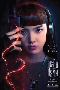Film: Krasue Sayam