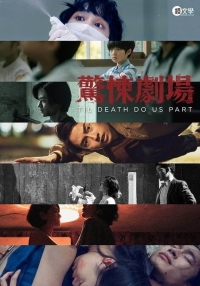 Film: Til Death Do Us Part