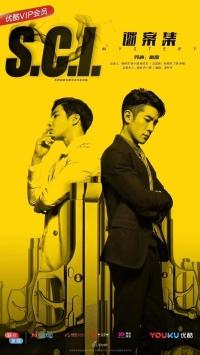 Film: S.C.I. Mi An Ji