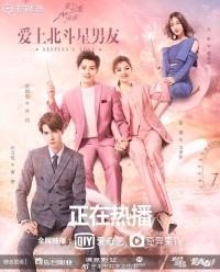 Film: Ai Shang Bei Dou Xing Nan You